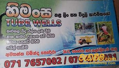Tube Well Sri Lanka